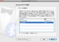 Bluetooth_screensnapz001_2