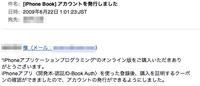 Mailscreensnapz004