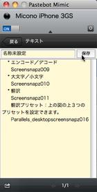 Pastebotmimicscreensnapz006