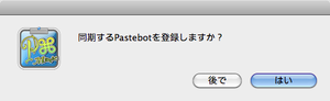 Pastebotmimicscreensnapz015_2