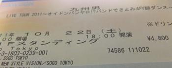 20111024000413