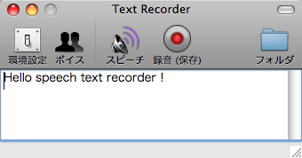 Textrecorderscreensnapz001
