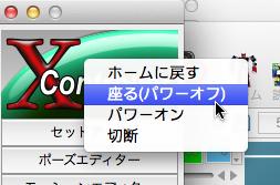 Xcontrollerscreensnapz010